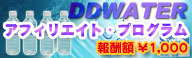 DDWATERアフィリエイト・プログラム